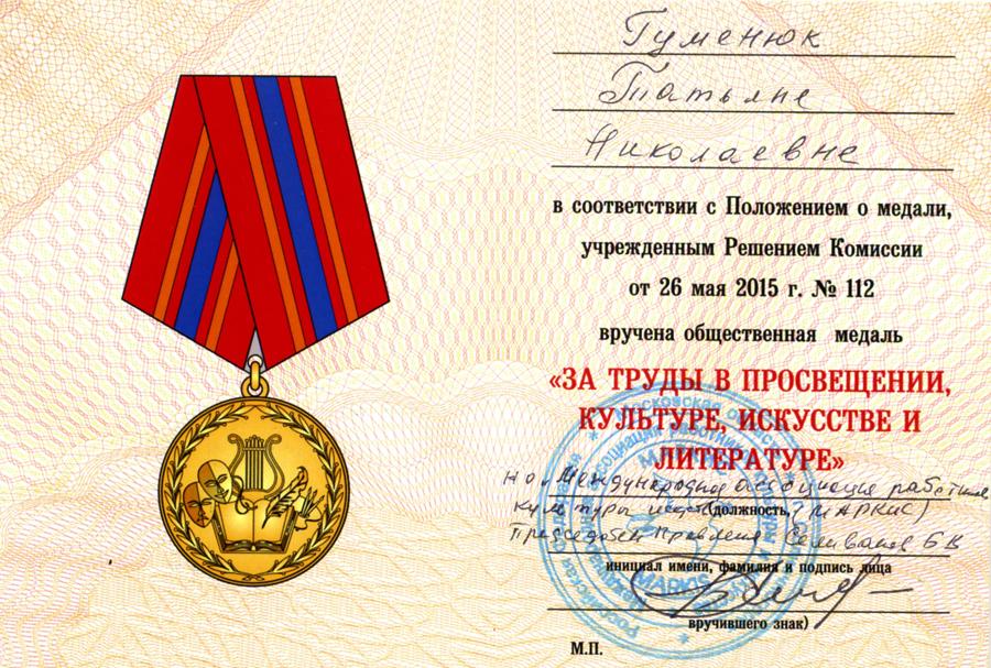 Общественная медаль «За труды в просвещении, культуре, искусстве и литературе»