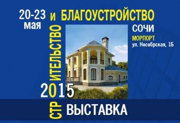 Выставка Строительство и Благоустройство — 2015