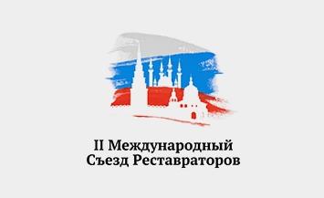 2-съезд-реставраторов