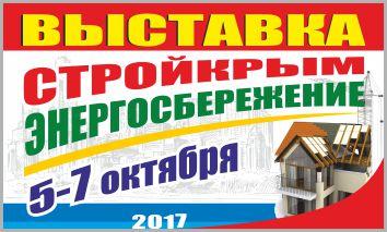 2017-strokrym-energo-okt-355x212-pik