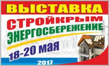 2017-strokrym-energo-355x212-pik